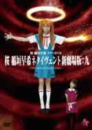 Sakura Inagakisaki Zenkoku Tour Dvd [sakura Inagakisaki Neta Ivent Shingekijou Ban:9 -You Can(Not)