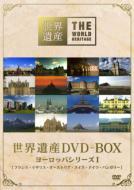 世界遺産 DVD-BOX ヨーロッパシリーズ I