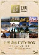 世界遺産 DVD-BOX ヨーロッパシリーズ II