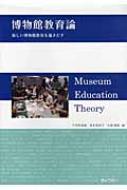 博物館教育論 新しい博物館教育を描きだす