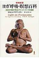 ヨガ呼吸・瞑想百科 200の写真で見るプラーナーヤーマの極意
