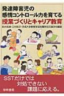 発達障害児の感情コントロール力を育てる授業づくりとキャリア教育
