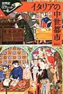 イタリアの中世都市 世界史リブレット