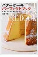 バターケーキパーフェクトブック 気取らないのに贅沢な味わい 講談社のお料理BOOK