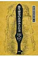 弥生研究のあゆみと行方 弥生時代の考古学