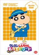 TVアニメ20周年記念 クレヨンしんちゃん みんなで選ぶ名作エピソード ほんわか感動編