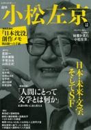 追悼 小松左京 日本・未来・文学、そしてSF 文藝別冊