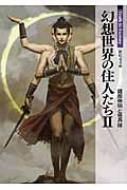 幻想世界の住人たち 2 新紀元文庫