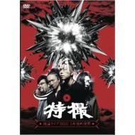 Tokusatsu Live Dvd [tokusatsu Fukkatsu Live 2011!Go Nen Go No Sekai]
