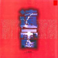 遠雷 オリジナル・サウンドトラック