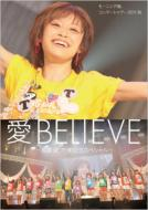 Takahashi Ai Sotsugyou Kinen Special Morning Musume.Live Photobook -Concert Tour 2011 Autum Ai BELIEVE