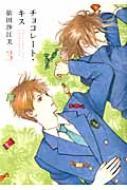 チョコレート・キス 3 フィールコミックス