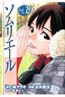 ソムリエール 19 ヤングジャンプコミックス