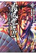 義風堂々!!直江兼続 前田慶次酒語り 3 ゼノンコミックス