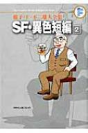 Sf・異色短編 2f全集 藤子・F・不二雄大全集