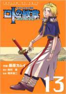 ドラゴンクエスト列伝ロトの紋章 紋章を継ぐ者達へ 13 ヤングガンガンコミックス