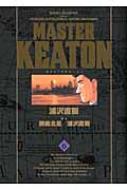 MASTERキートン 6 完全版 ビッグコミックススペシャル