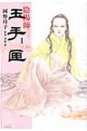 陰陽師 玉手匣 1 ジェッツコミックス