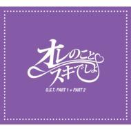 Heartstrings Japan Edition Original Soundtrack