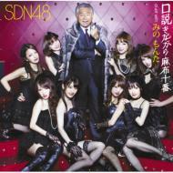 Kudoki Nagara Azabu Jyuban duet with Mino Monta [+DVD, Type-B]