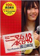 Minimum AKB48 Mayu Watanabe
