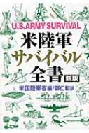 米陸軍サバイバル全書