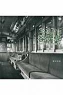 谷汲村の谷汲線 「あかでん」と呼ばれた電車 art book Series