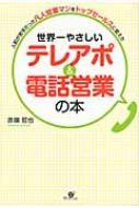 HMV&BOOKS online赤嶺哲也/世界一やさしいテレアポ & 電話営業の本 人前が苦手だった凡人営業マンをトップセールスに変え