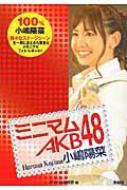 Minimum AKB48 Haruna Kojima