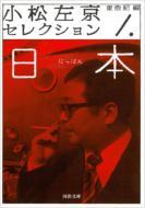 小松左京セレクション 1 日本 河出文庫