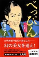 べっぴん あくじゃれ瓢六捕物帖 文春文庫
