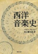 西洋音楽史 河出文庫