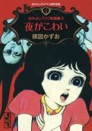 夜がこわい なかよしブック総集編2 講談社漫画文庫