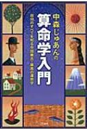 中森じゅあんの算命学入門 自分のすべてを知る中国最古・最高の運命学