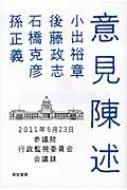 意見陳述 2011年5月23日参議院行政監視委員会会議録