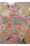 戸塚刺しゅう 花の輪舞曲 美しい円形図案