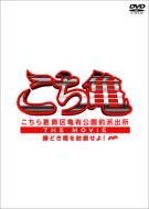 こちら葛飾区亀有公園前派出所 THE MOVIE〜勝どき橋を封鎖せよ!〜DVD豪華版