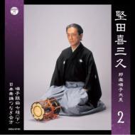 堅田喜三久 邦楽囃子大系2