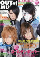 MUSIQ? SPECIAL OUT of MUSIC Vol.16 GiGS 2012年1月号増刊