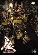 牙狼<GARO>〜MAKAISENKI〜vol.4
