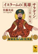 イスラームの「英雄」サラディン 十字軍と戦った男 講談社学術文庫
