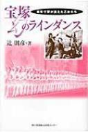 宝塚幻のラインダンス 戦争で夢が消えた乙女たち