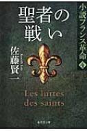 聖者の戦い 小説フランス革命 4 集英社文庫