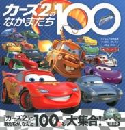 カーズ2のなかまたち100 ディズニーブックス