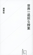 世界一退屈な授業 星海社新書