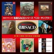 EMIクラシックス名盤SACDシリーズ ベスト・サンプラー第1集(交響曲 管弦楽曲 協奏曲編)