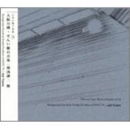 『大阪万博・せんい館の音楽』(電子音楽作品)