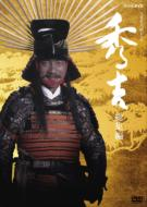 NHK大河ドラマ 秀吉 総集編 DVD
