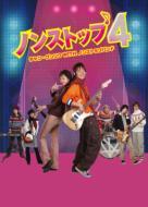 ノンストップ4 〜チャン・グンソクwithノンストップバンド〜DVD-BOX1