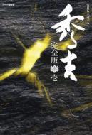 NHK大河ドラマ「秀吉」完全版 第壱集